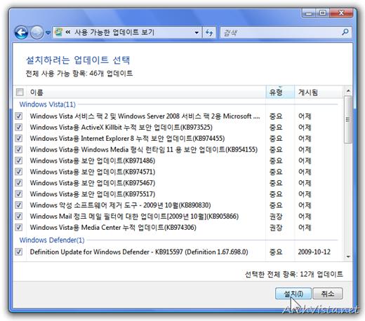 2009년 10월 13일, 12건의 Windows Update가 나왔습니다.