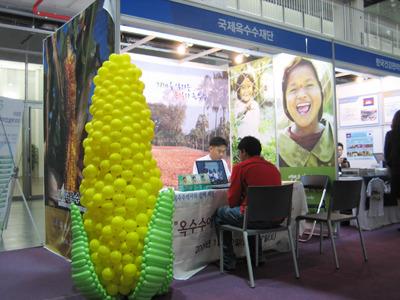 국제개발박람회 부스