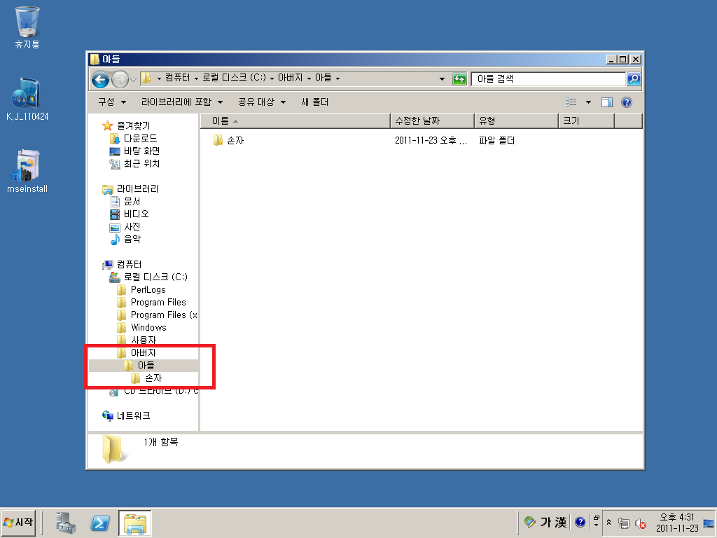 how to give access to shared folder in active directory
