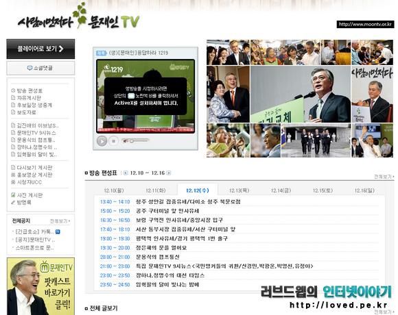 문재인TV 방송 편성표