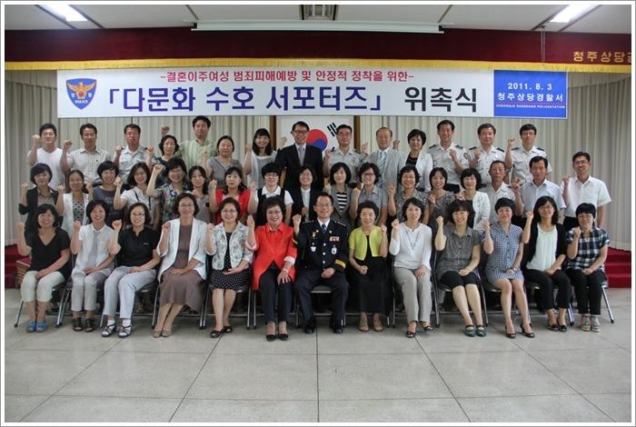 △ 2011.8.3(수) 청주상당경찰서에서 다문화수호서포터즈에 대한 위촉식을 가졌다.