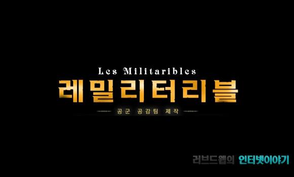 레밀리터리블, 뮤지컬, 영화, 레미제라블, 공군 패러디, 유튜브, 동영상