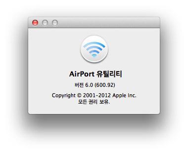 에어포트 유틸리티(AirPort Utility) 6.0