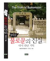역사적인 유물의 재조명, 소설 < (창덕궁) 불로문의 진실 _ 다시 만난 기억>