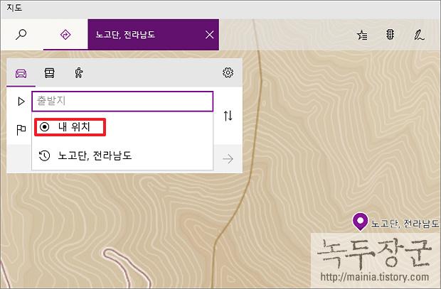 윈도우10 지도 앱에서 길 찾는 방법