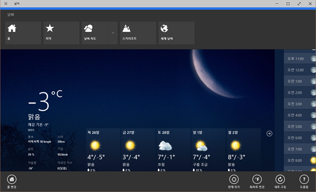 weather_9926_win10_019