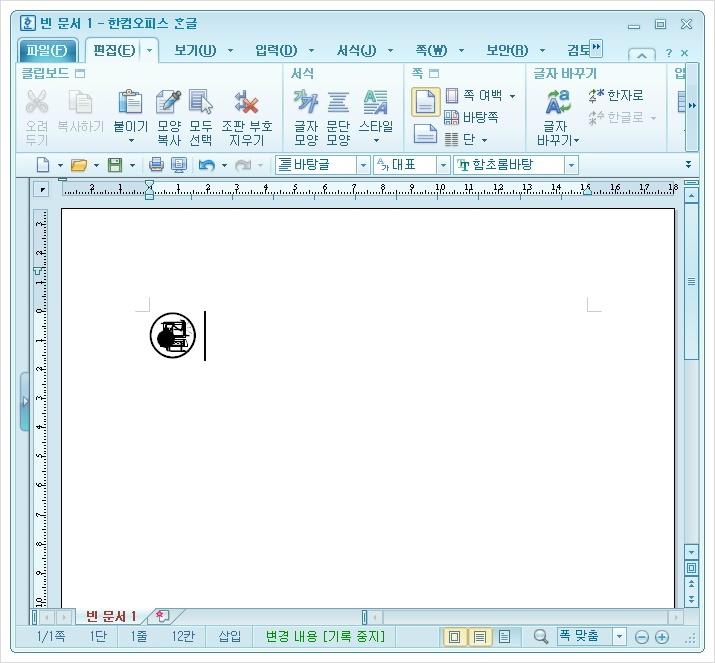 문자 글자 겹치기