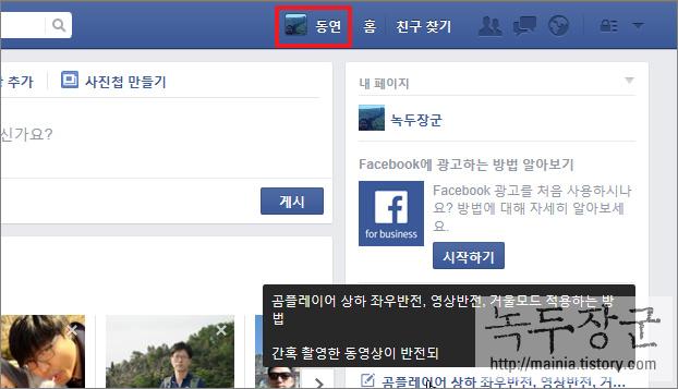 페이스북 타임라인 글 숨기기, 비공개와 다시 해제하는 방법