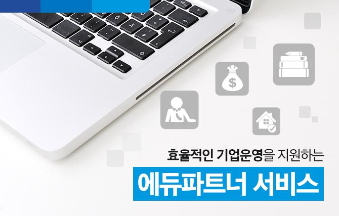 [삼성생명 소식] 효율적인 기업운영을 지원하는 삼성생명 에듀파트너 서비스
