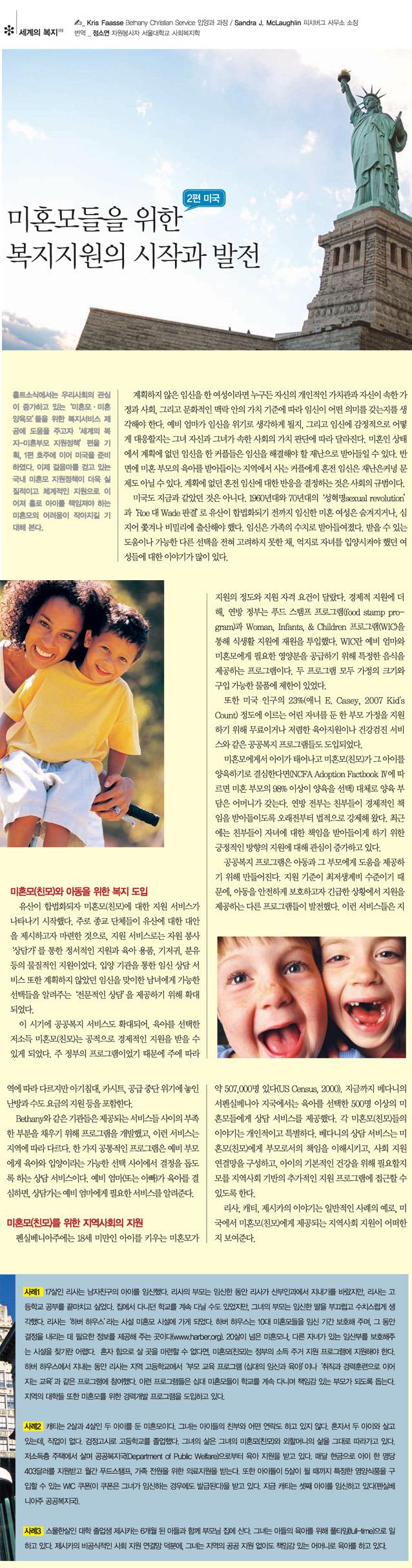 [세계의 복지] 미국 제2편 미국 미혼모들을 위한 복지지원의 시작과 발전