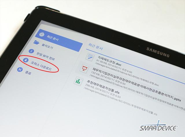 갤럭시 노트, 갤럭시 노트 12.2 프로, 갤럭시노트12.2, 삼성, 삼성전자, 태블릿, 태블릿PC, 한컴오피스, 한컴오피스 태블릿, Galaxy Note 12.2, hancom, samsung