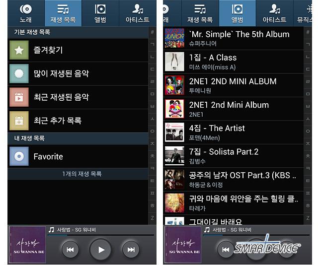 Galaxy S4, SoundAlive, 갤럭시S4, 뮤직스퀘어, 뮤직플레이어, 위젯, 음성제어, 이퀄라이저, 재생목록, 즐겨찾기, Music Player, Music Square, Equalizer