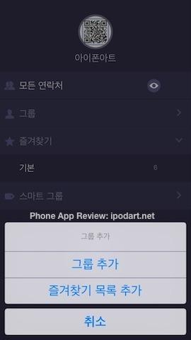 아이폰 추천 앱 페르소나 연락처 Persona Contact 연락처 관리 백업 문자 이메일 그룹관리