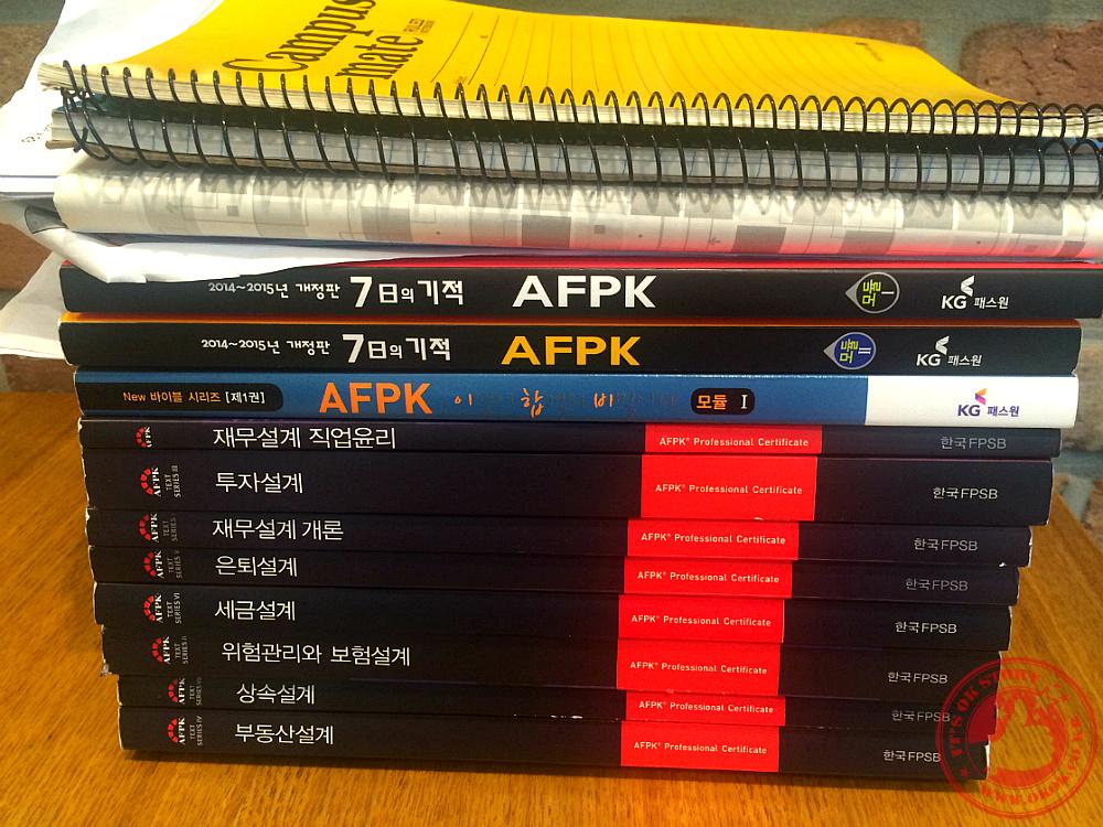 AFPK 합격 수기