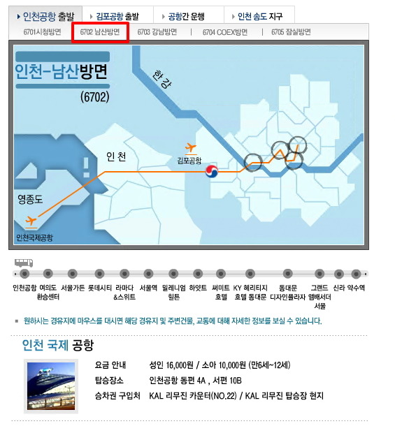 6701 (인천 - 남산방면)