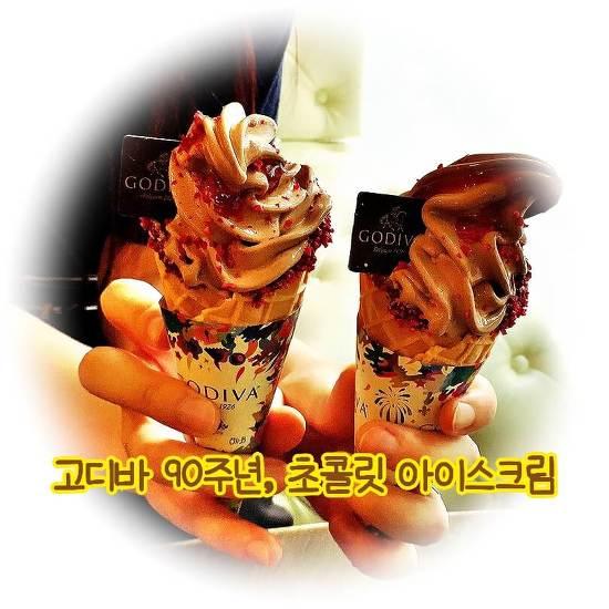 고디바 90주년 초콜릿 아이스크림