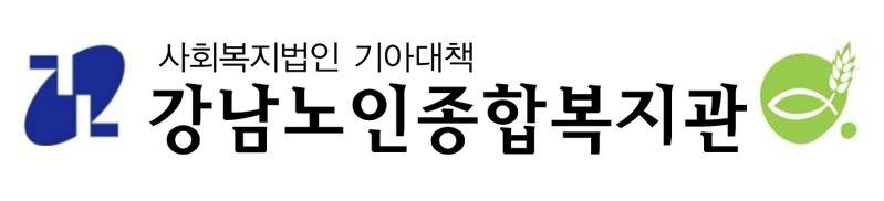 강남구립 강남노인종합복지관_로고