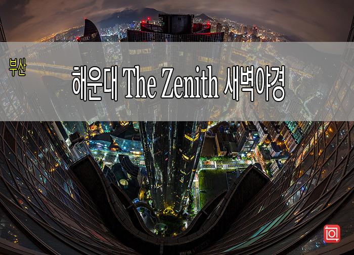 해운대 The Zenith 새벽야경