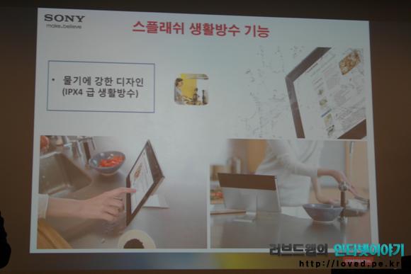 소니가 말하는 소니 엑스페리아 태블릿S 장점과 특징, 스플래쉬 생활방수 기능 태블릿S