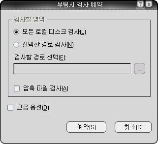 어베스트 부팅시 검사 예약