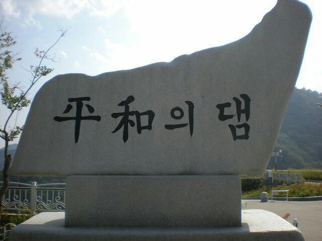 [강원 여행]  평화의댐, 8인치 자주포