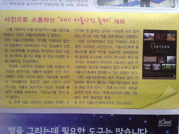 2011 서울 사진 축제 -강남구청뉴스 신문에서 찍은 사진