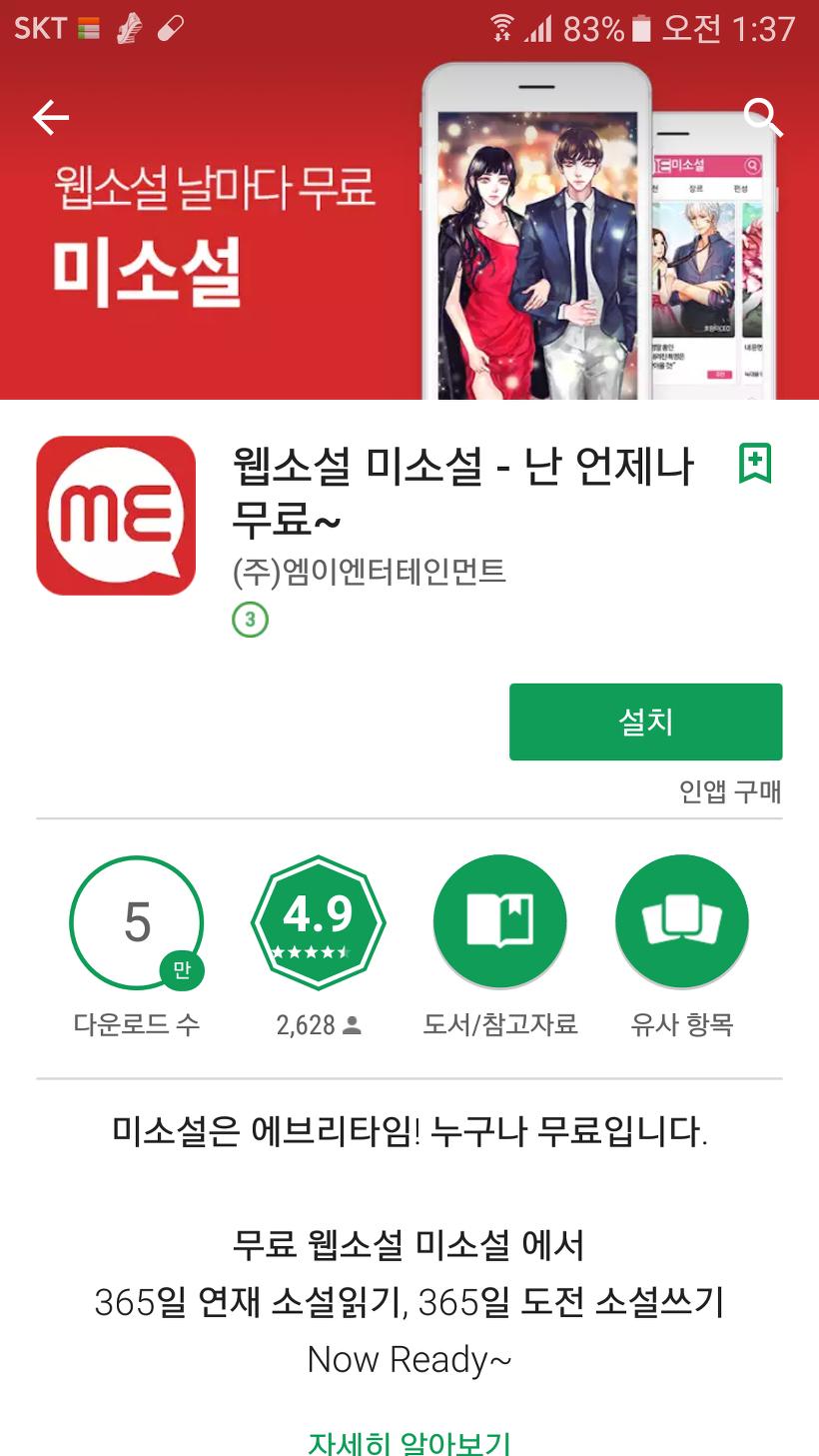 미소설 - 무료웹소설,성인소설 NO.1 [미소설]