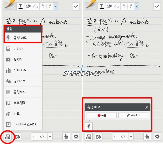 갤럭시 노트 pdf 어플, 갤럭시 노트3 녹음, 시간표 입력, 갤럭시노트3, 갤럭시 노트 3, 삼성, 삼성전자, 갤럭시 노트 3 활용