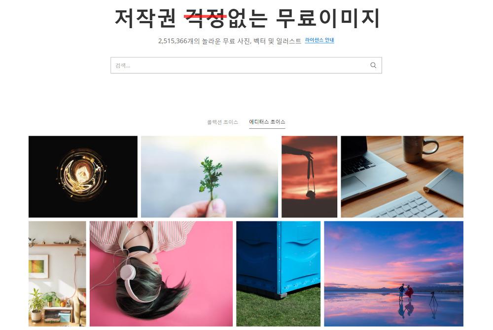 저작권 걱정없는 무료이미지_무료이미지사이트_프리큐레이션_free high resolution stock images_freeqration