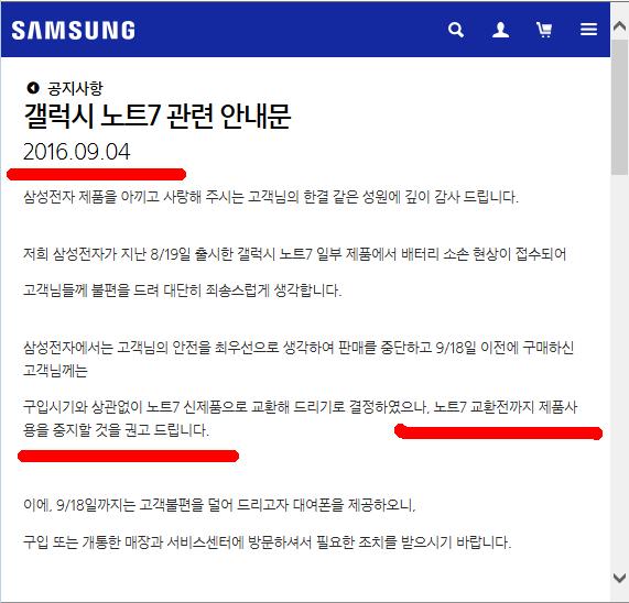 삼성전자 홈페이지의 '갤럭시 노트7 사용 중지 권고' 안내