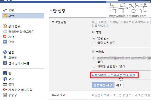 페이스북 Facebook 로그인 기록 확인하는 방법