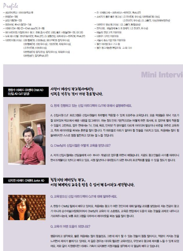 심의섭 HS애드 Chief Copywriter 인터뷰