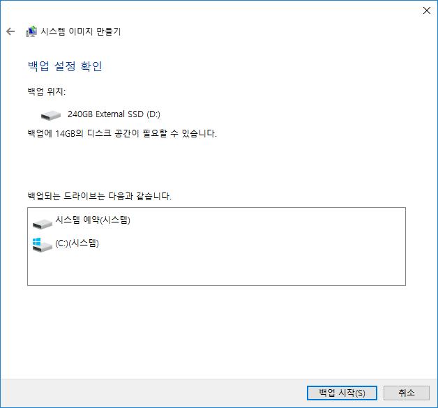 윈도우10 시스템 이미지 만들기