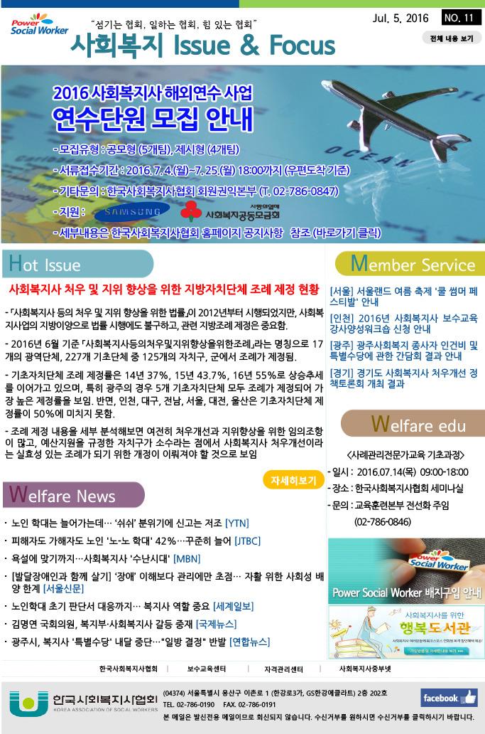 [한국사회복지사협회] 사회복지 이슈앤포커스 no.11 사회복지사 해외연수단원 모집 안내