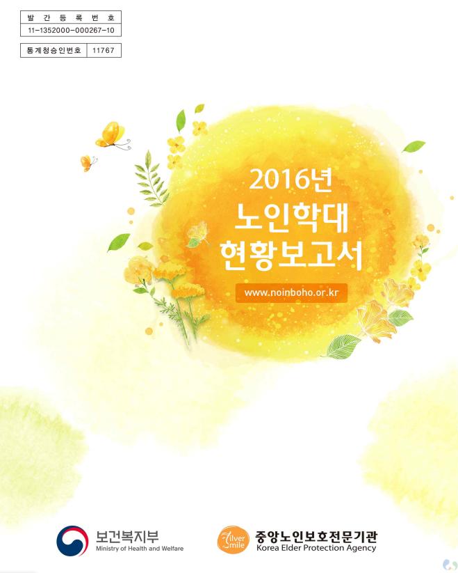 2016년 노인학대 현황보고서(통계)