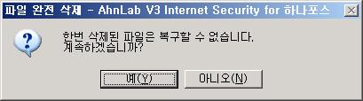 V3 플레티넘 파일 복구 불가능