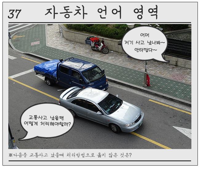 교통사고 났을때 처리방법으로 옳지 않은것은? -자동차 언어영역