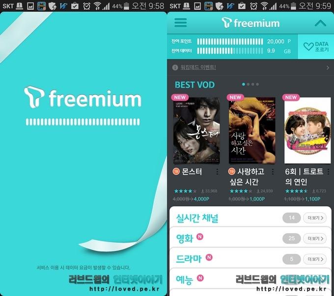 B TV 모바일, T 프리미엄, 포인트 결제, 무료 실시간 TV, 실시간 TV 보기, 실시간 TV