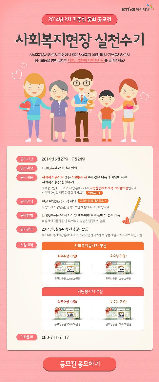 [포스터] 2014년 2차 따뜻한동화 사회복지현장 실천수기 공모전