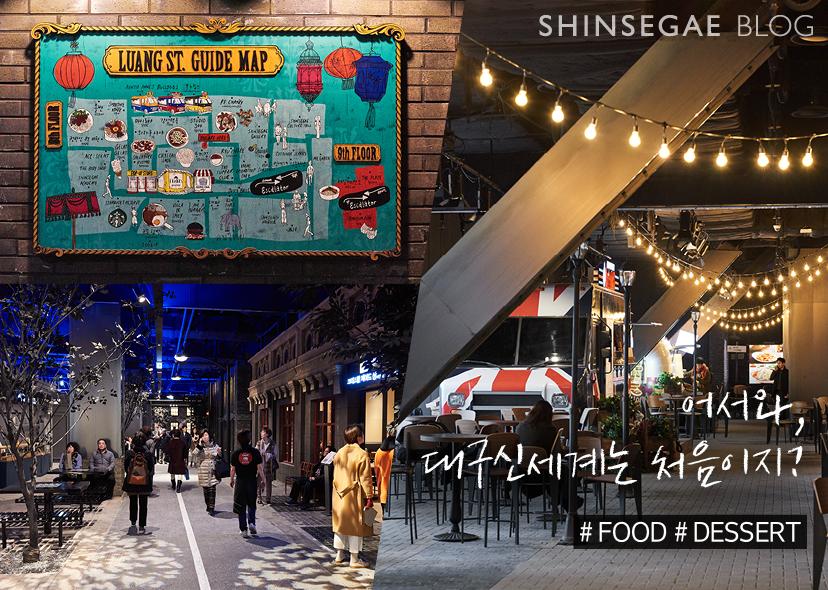 [it Place] 대구신세계 방문기 #1<br> 세젤맛 트렌디 맛집