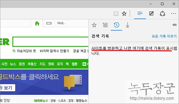 윈도우10 엣지(Edge) 브라우저 검색 기록과 쿠키, 캐시 파일 삭제하는 방법