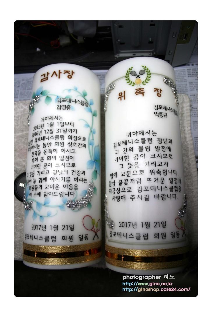 김포테니스클럽 감사장 위촉장 양초