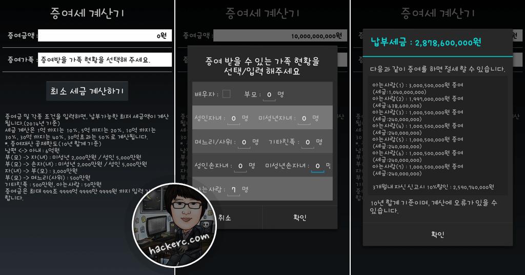 증여세 계산기 for Android - 친인척, 부모·자식 증여세 계산 앱(어플)