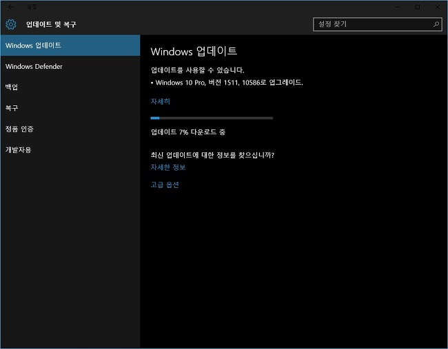 윈도우10 1511 TH2 10586
