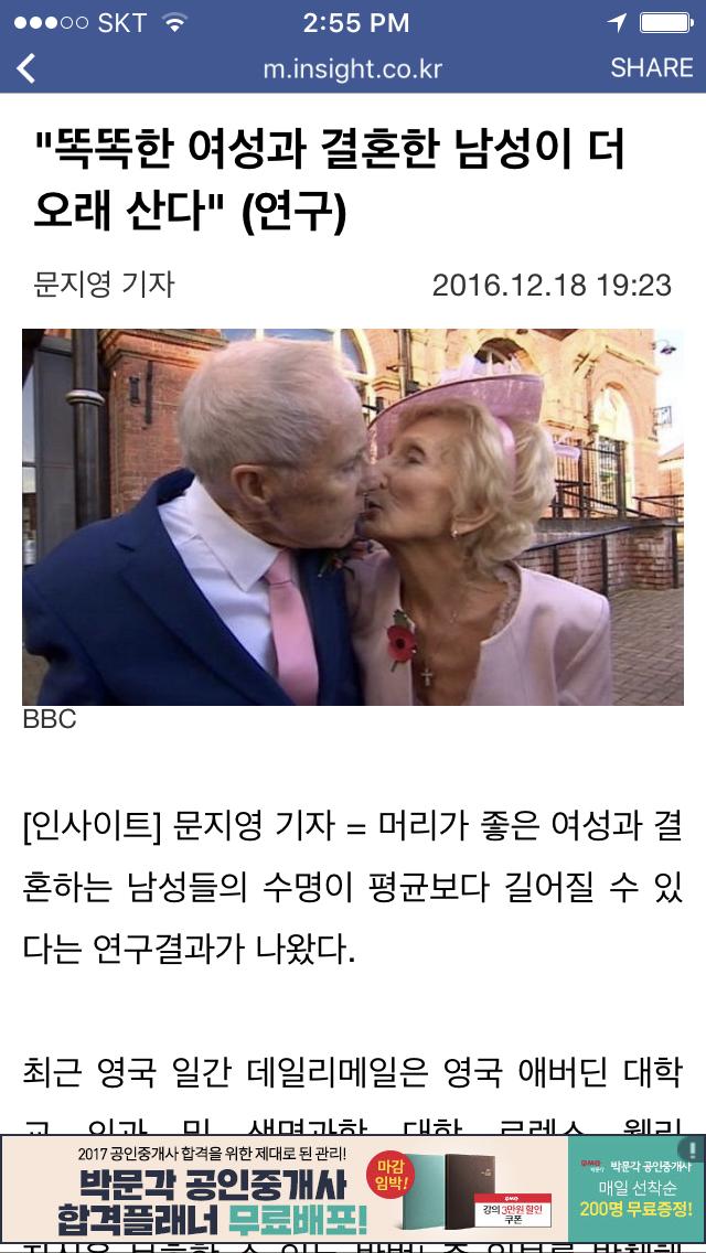 """""""똑똑한 여성과 결혼한 남성이 더 오래 산다"""" (연구"""