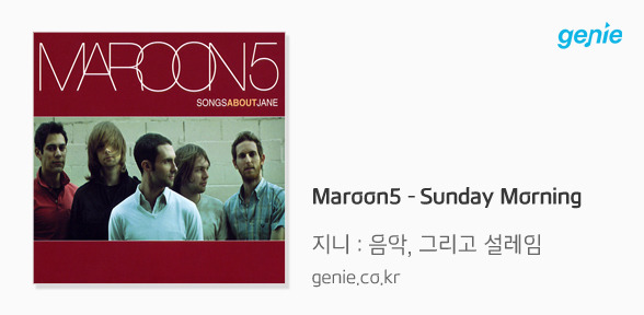 지니뮤직 Maroon5 - Sunday Morning