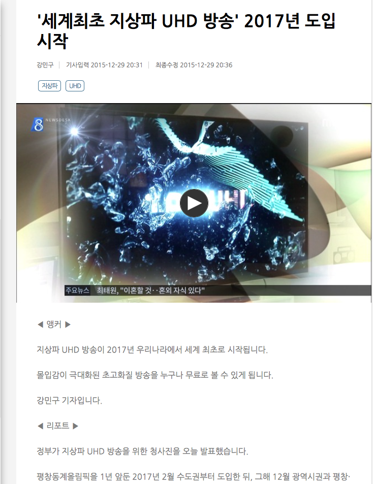 '세계최초 지상파 4K UHD 방송' 2017년 도입 시작