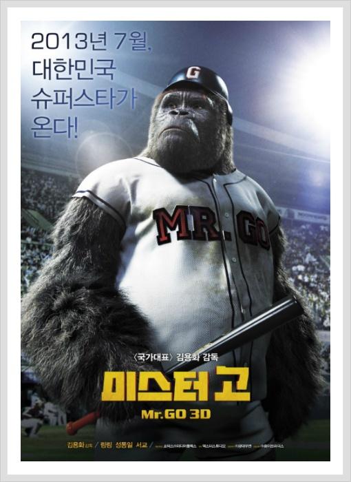 [영화/리뷰] 고릴라가 야구를 한다? 미스터고!!