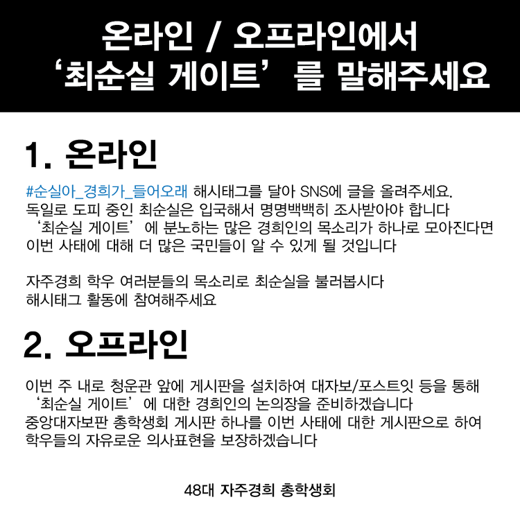 최순실 국정농단사태 - 경희대학교 시국선언문