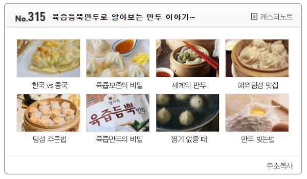 [금주의 오픈캐스트 #314] 육즙듬뿍만두로 알아보는 만두 이야기~
